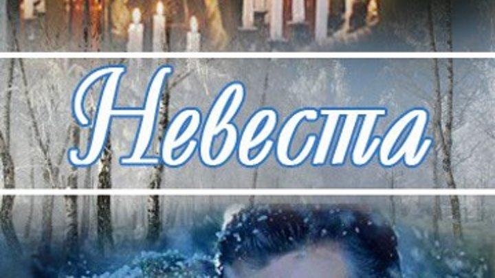 новогодняя мелодрама _ Невеста ¦ Лучшие Новогодние фильмы ¦ Новогодняя сказка Мелодрама, Романтический