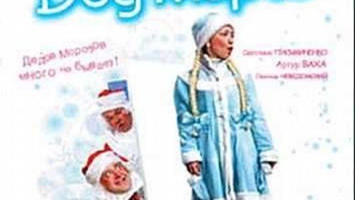 новогодняя комедия _Срочно требуется Дед Мороз ¦ Новогодние фильмы ¦ Новогоднее кино