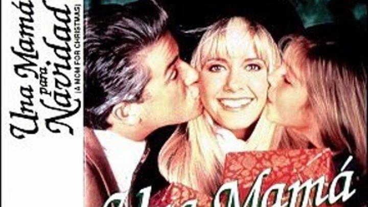новогодний семейный фильм _ Мама к Рождеству (1990) A Mom for Christmas Жанр: Фэнтези, Комедия, Семейный.