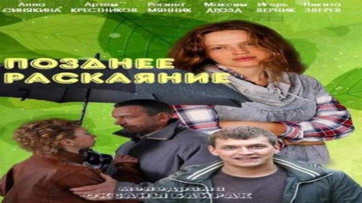 Позднее раскаяние / Серии 1-4 из 16 (драма)