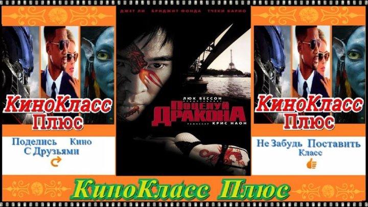 Поцелуй дракона(HD-720)(2001)-боевик,триллер,драма,криминал...