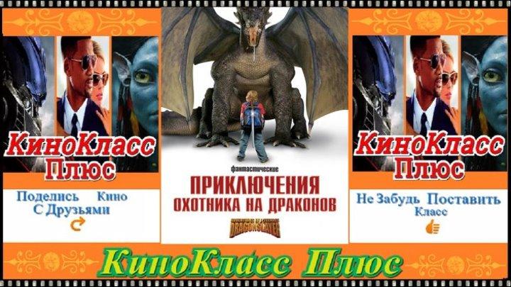 Приключения охотника на драконов(HD-720)(2010)-фэнтези,семейный,приключения,комедия...
