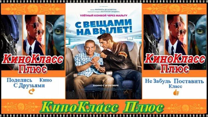 С вещами на вылет(HD-720)(2016)-комедия...