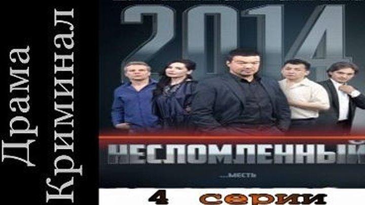 Несломленный. 2015 год / Серии 3-4 из 4 (драма, криминал)