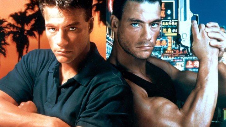 Двойной удар (1991) боевик