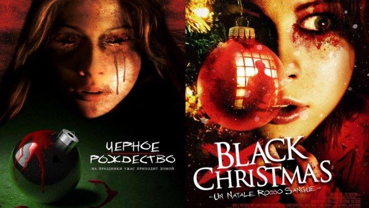 Chernoe.Rozhdestvo.2006 ужасы, триллер 16+