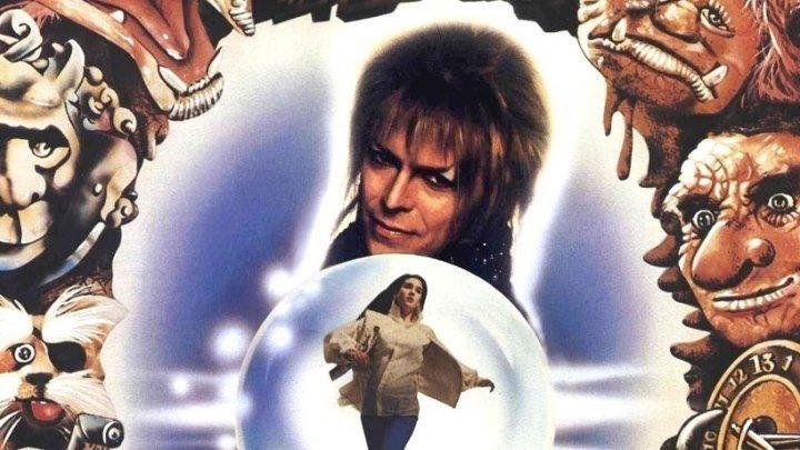 Лабиринт (семейный музыкально-приключенческий фэнтези с Дэвидом Боуи и Дженнифер Коннелли) | Великобритания-США, 1986