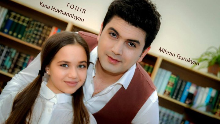 Mihran Tsarukyan feat. Yana Hovhannisyan - Tonir (www.mp3erger.ru) 2016 -2017