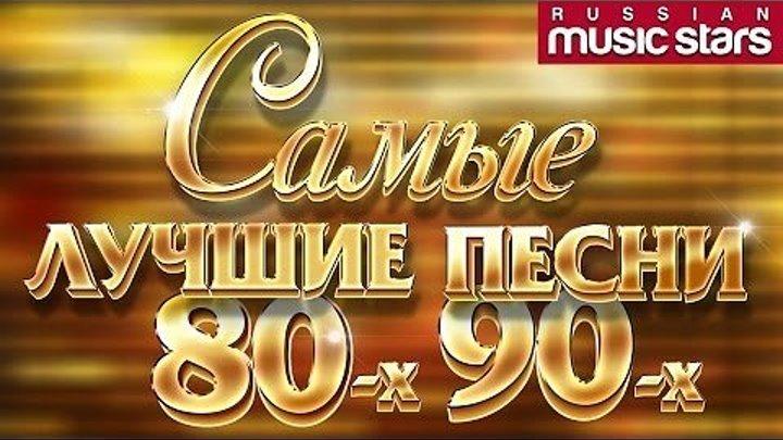 Русская дискотека. Песни 80 -90х.г клипы. Сохраните у себя на странице
