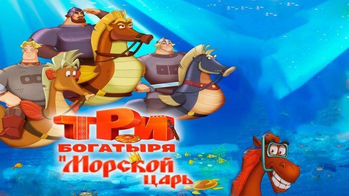 TPИ БOГATЫPЯ И MOPCKOЙ ЦAPЬ 2OI6 камрип
