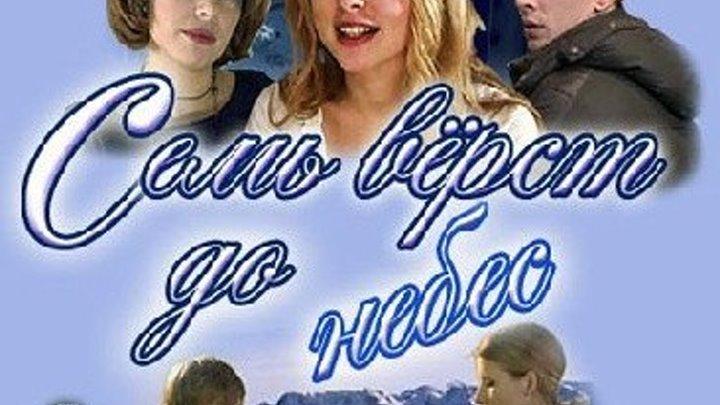 новогодняя комедия _ Семь вёрст до небес ¦ Новогодние фильмы ¦ Новогоднее кино