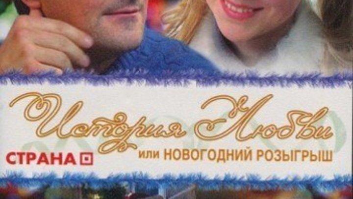 новогодняя мелодрама _ История любви или Новогодний розыгрыш ¦ Новогодние фильмы ¦ Новогоднее кино