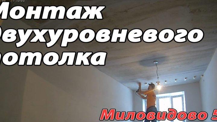 Монтаж двухуровневого натяжного потолка. Киевское шоссе 58