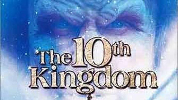 """""""Десятое королевство"""" The 10th Kingdom. Фэнтези, Семейный, Приключения."""