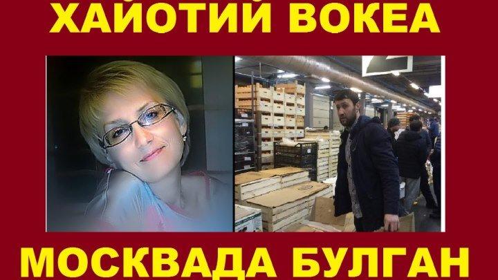 Moskvalik ayol__Rahmat senga Uzbekistonlik Umar!!!Olloh seni oz panohida saqlasin