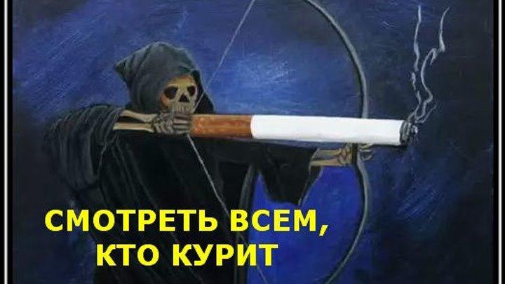 Смотреть всем, кто курит _ ШОК ! Сделай репост !