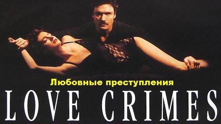 Любовные преступления (1992) триллер, мелодрама HDTVRip P2 Шон Янг, Патрик Берджин, Арниша Уокер, Джеймс Рид, Рон Орбак