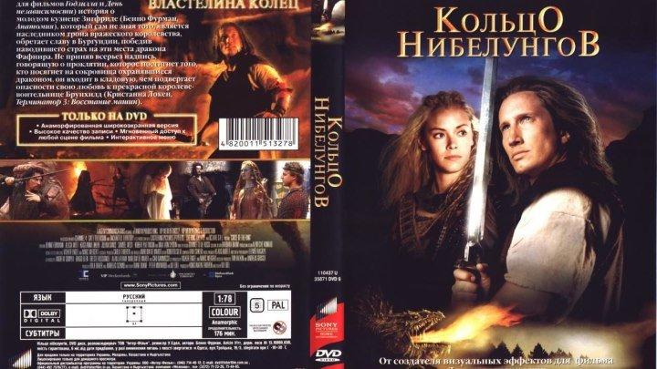 Кольцо Нибелунгов (2004) Боевик, Фэнтези