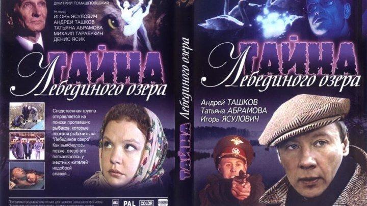Тайна Лебединого озера (2002) (Все серии 1-6 подряд) Мелодрама,Россия.