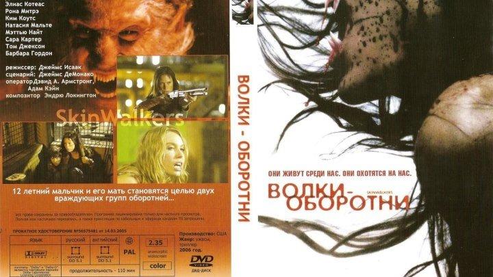 Волки–оборотни (2006) Ужасы, Боевик