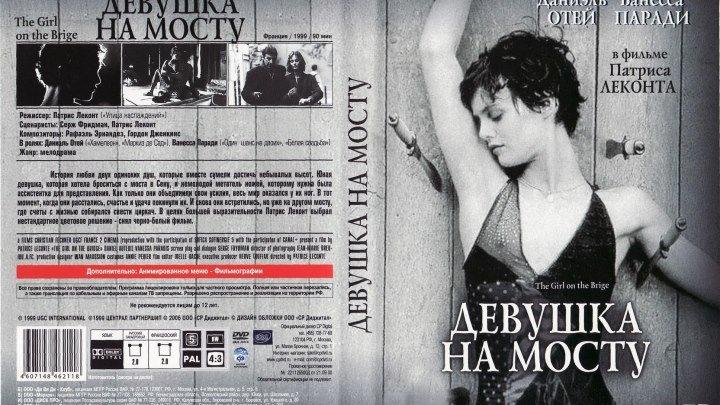 Девушка на мосту (1999)Комедия, Мелодрама,