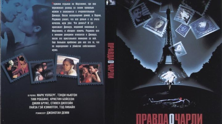 Правда о Чарли (2002) Триллер, Детектив.