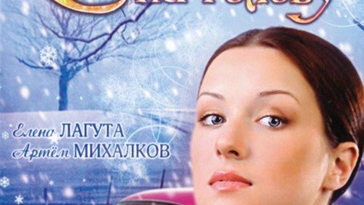 новогодняя русская мелодрама _ Снег на голову (2009)