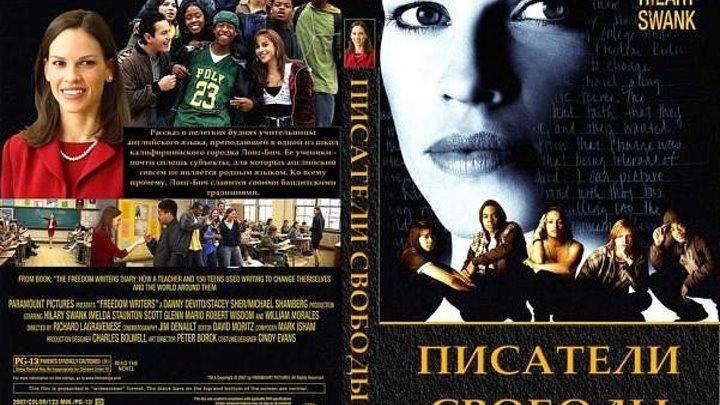 Писатели свободы (2007) Драма, Криминал.