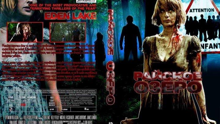 Райское озеро (2008) Ужасы, Триллер.