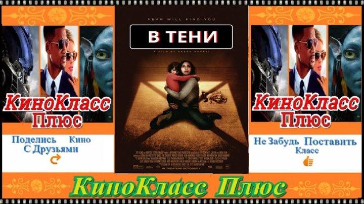 В тени(HD-720)(2016)-ужасы...