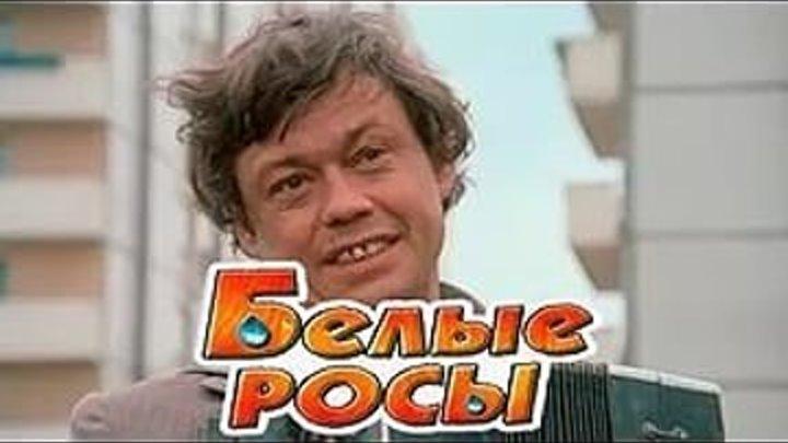 Белые росы. (1983).