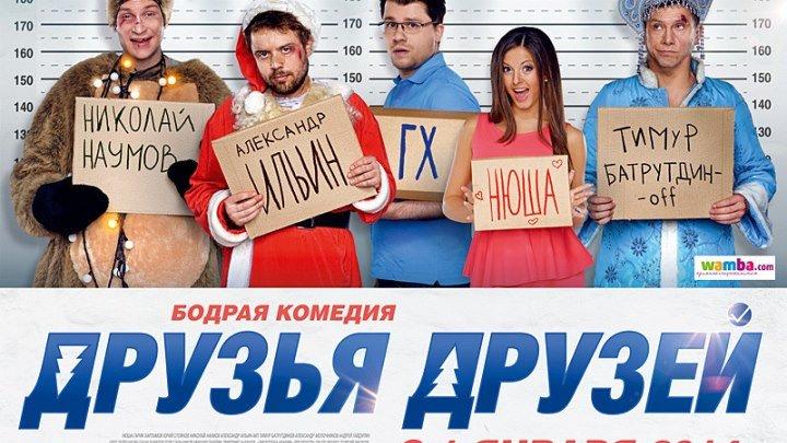 """Друзья друзей"" _ (2013) Комедия. (HD 720p.)"