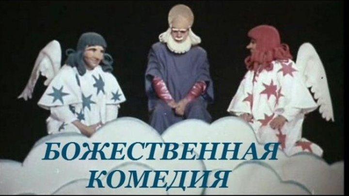 БОЖЕСТВЕННАЯ КОМЕДИЯ (Комедийный Телеспектакль Кукольного Театра С.Образцова СССР-1973г.)