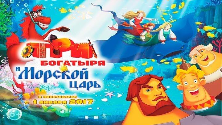Три богатыря и Морской царь 2016 трейлер