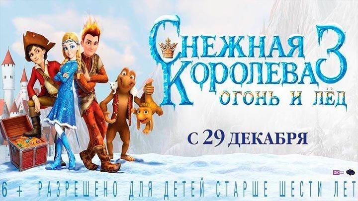 Снежная королева 3. Огонь и лед 2016 трейлер