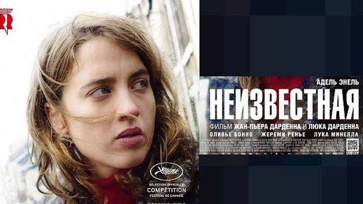 НЕИЗВЕСТНАЯ (Триллер-Драма-Криминал Бельгия-Франция-2016г.) Х.Ф.