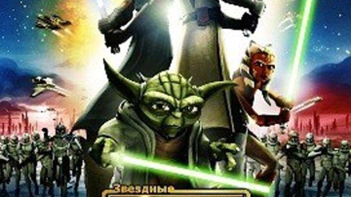 Star Wars. The Clone Wars / Звёздные войны. Войны клонов