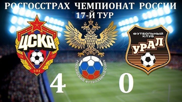 ЦСКА - Урал 4-0 Обзор матча. 03.12.2016 Чемпионат России