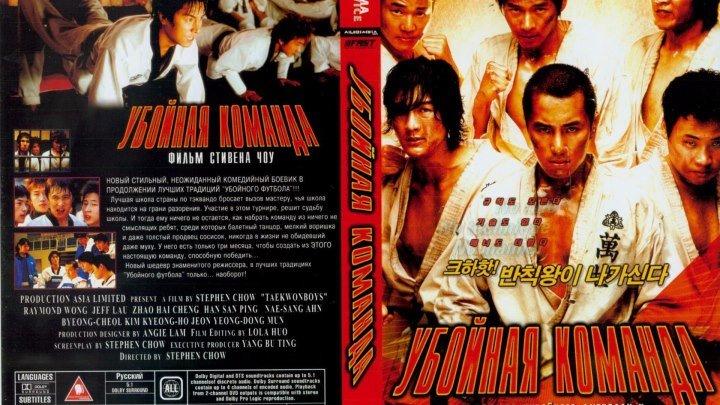 Убойная команда (2004) Боевик, Комедия.
