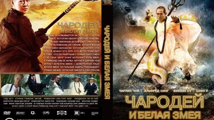 Чародей и Белая змея (2011) Фэнтези, Боевик.