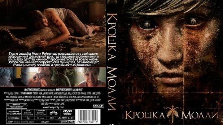 Крошка Молли (2011) Ужасы, Триллер
