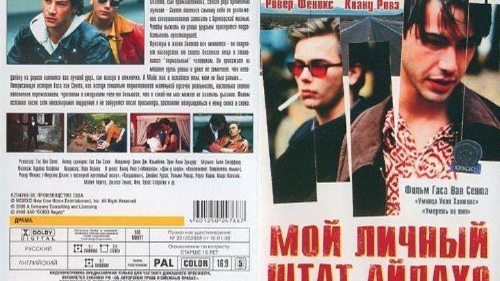 Мой личный штат Айдахо (1991) Мелодрама, Драма.