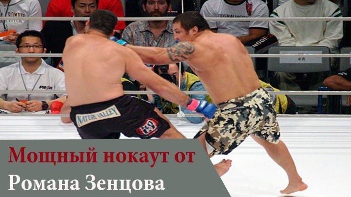 Мощный нокаут от Романа Зенцова в бою против Педро Риззо [КЛЕТКА]