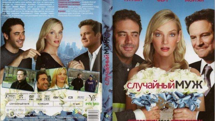 Случайный муж (2008)Комедия, Мелодрама.
