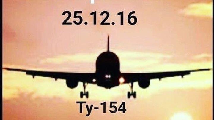 Соболезнуем родным и близким погибших в авиакатастрофе Ту-154. Армения скорбит вместе с Россией.
