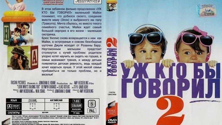 Уж кто бы говорил 2 (1990) Комедия, Семейный.