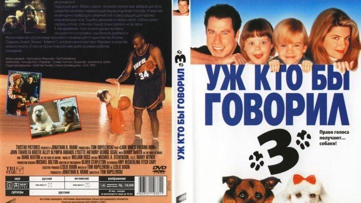 Уж кто бы говорил 3 (1993) Комедия, Семейный.