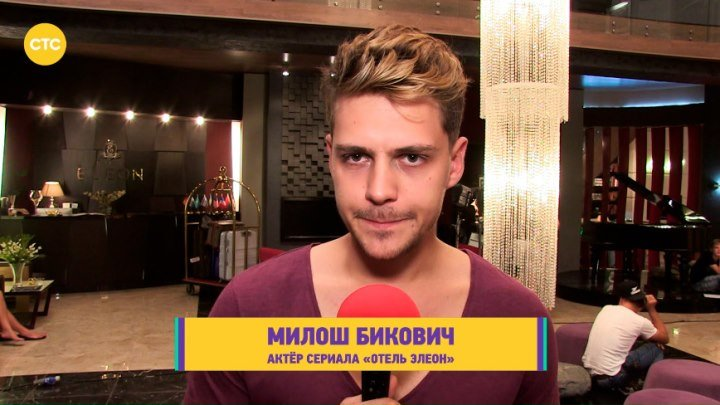 «Отель Элеон»: Милош Бикович