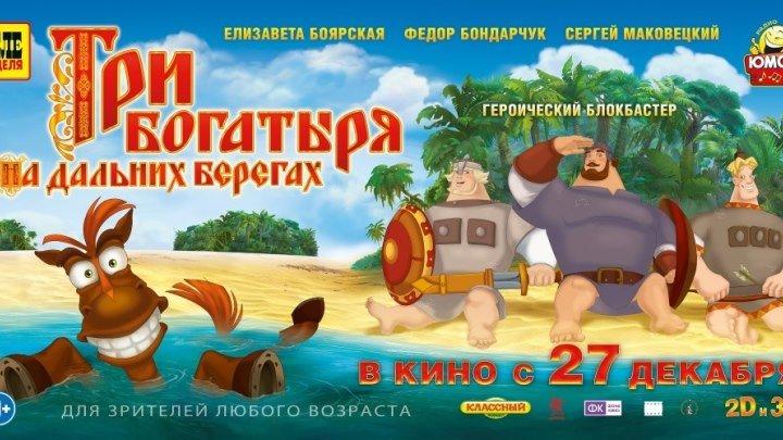 Три богатыря на дальних берегах HD(комедия, приключения, фэнтези)2012