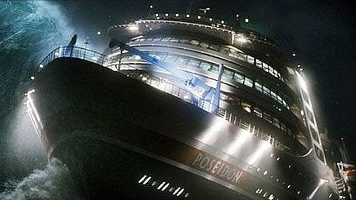 Посейдон (2006). боевик, триллер, драма, приключения